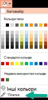 Команда ' ' Піпетка ' ' міститься в меню ' ' колір ' ' в області формат тла.