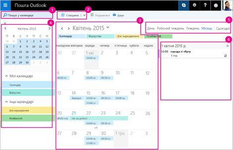 Відстежуйте свої наради та інші події за допомогою календаря.
