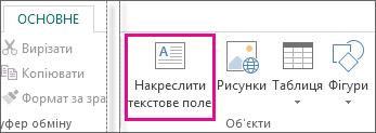 "Знімок екрана: Кнопка ""Накреслити текстове поле"" в програмі Publisher"