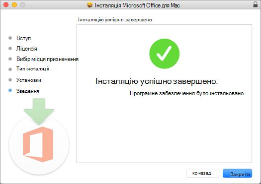 Остання сторінка процесу інсталяції, на якій указано, що інсталяція пройшла успішно.