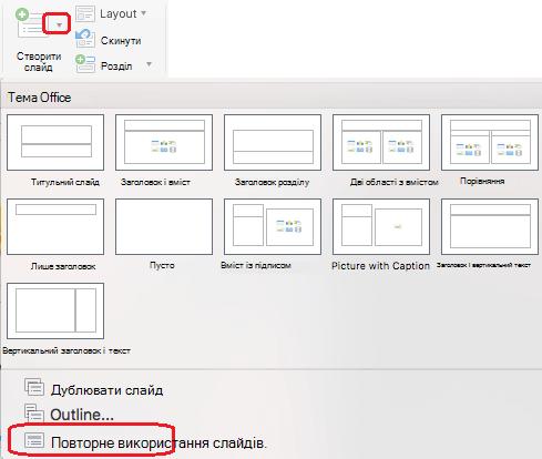 """У меню """"Створити слайд"""" містяться команди """"повторне використання слайдів""""."""
