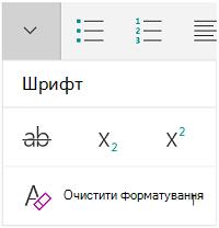 "Меню ""шрифт"""