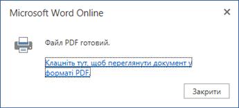 Діалогове вікно друку у веб-програмі Word Online