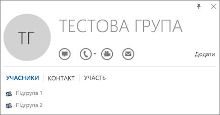 """Знімок екрана: вкладка """"Учасник"""" на картці контакту Outlook для групи під назвою """"Тестова група"""". """"Підгрупа 1"""" і """"Підгрупа 2"""" показані як учасники."""