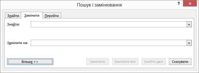 """У програмі Outlook у діалоговому вікні """"Пошук і замінювання"""" натисніть кнопку """"Більше"""", щоб переглянути додаткові параметри."""