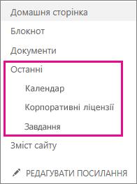 посилання ''останні'' на панелі швидкого запуску відображає останні створені сторінки, списки та бібліотеки.