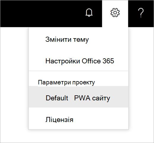 Знімок екрана: параметри триб піктограми меню вказівник вибір за промовчанням PWA сайту