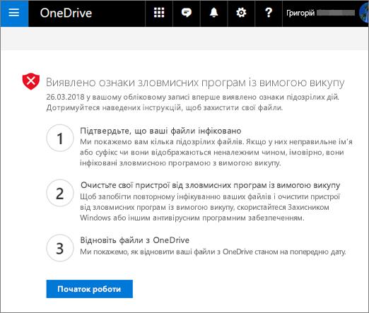 Знімок екрана: знаків вимагачів виявлено екрана на веб-сайті OneDrive