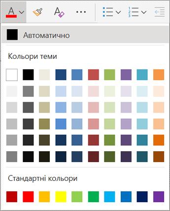 """Параметри меню """"колір шрифту"""" у OneNote для Інтернету"""