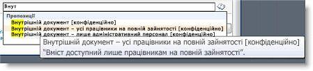 Текст пояснення допомагає користувачам вибрати правильний термін.