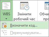 Зображення параметра «Визначити код» в меню кнопки «WBS».