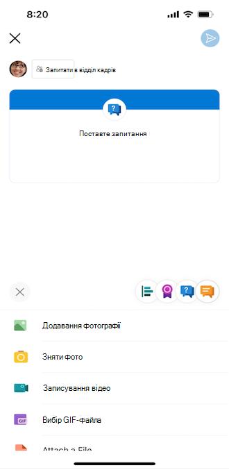 Запитання Yammer на мобільному телефоні iOS