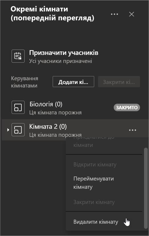"""Кнопка """"Додати кімнату"""" в розділі """"Окремі кімнати"""" та параметр """"Видалити кімнату"""", вибраний у меню """"Додаткові параметри""""."""