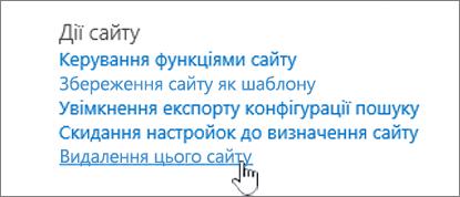 """Меню """"Параметри сайту"""" з виділеним пунктом """"Видалення цього сайту"""""""