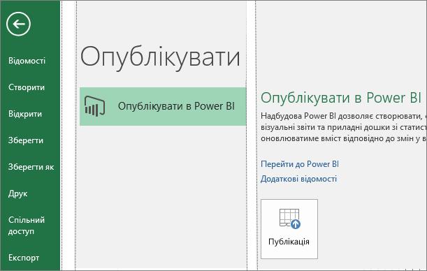 """Кнопка """"Опублікувати в Power BI"""" на вкладці """"Публікування"""" в програмі Excel2016"""