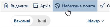 "Знімок екрана: кнопка ""Небажана пошта"""