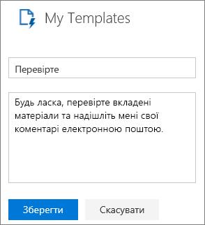 """Знімок екрана: створення нового шаблону в області """"Мої шаблони"""" в інтернет-версії Outlook. Приклад назви шаблону """"Потрібно перевірити"""" та повідомлення """"Будь ласка, перевірте вкладені матеріали та надішліть мені свої коментарі електронною поштою"""""""