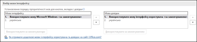 Діалогове вікно, у якому можна вибрати мову кнопок, меню та довідки в Office.