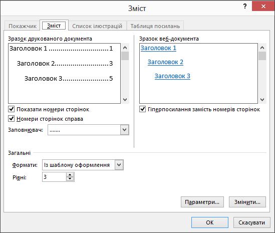 Настроювання відображення змісту за допомогою діалогового вікна зміст.