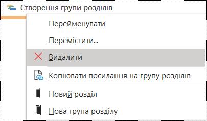 Діалогове вікно видалення групи розділів у OneNote для Windows