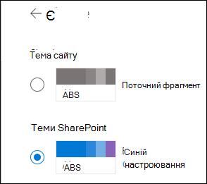 Виберіть новий теми для сайту SharePoint