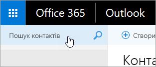 """Знімок екрана: поле """"Пошук контактів"""" на сторінці """"Контакти"""""""