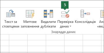"""Перевірте розкривний список, клацнувши елементи """"Дані"""" > """"Перевірка даних"""" у програмі Excel"""