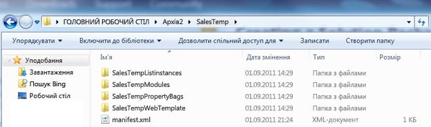 Знімок екрана, на якому зображено Файловий провідник Windows із розпакованим пакетом веб-рішень (WSP).
