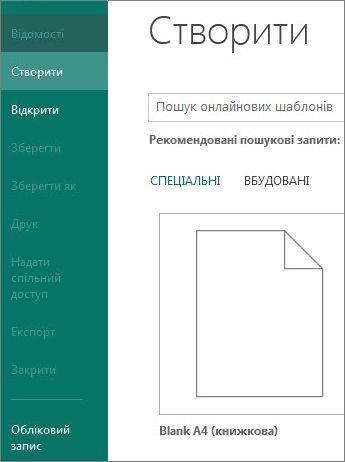''Файл'' > ''Створити''