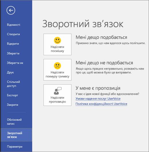 """Щоб поділитися з нами своїми коментарями або пропозиціями щодо Microsoft Visio, на вкладці """"Файл"""" виберіть елемент """"Зворотний зв'язок""""."""