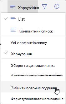 """Параметр меню """"Редагувати поточне подання"""" в SharePoint Online"""