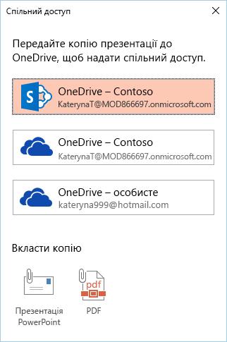 Якщо ви ще не ще не зберегли презентації OneDrive або SharePoint, вам буде запропоновано зробити.