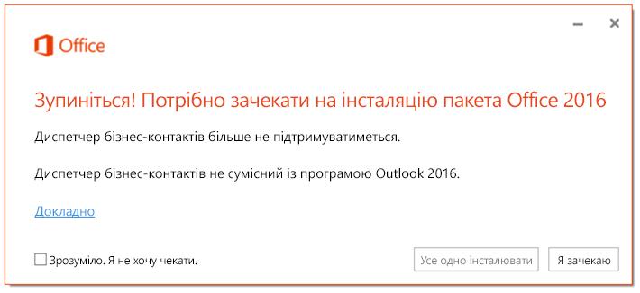 Інсталювати Office 2016 можна буде пізніше, оскільки Диспетчер бізнес-контактів більше не працюватиме.