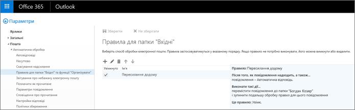 """Відображається область """"Правила для папки """"Вхідні"""" та пункт """"Правила для папки """"Вхідні"""" та функції """"Організувати"""" в меню """"Параметри"""" розділу """"Пошта"""" в службі Office365. Працюючи з електронною поштою, можна створювати, редагувати та видаляти правила для папки """"Вхідні""""."""