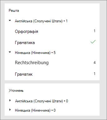 Виправлення та уточнення відображаються на мові в області редактора.