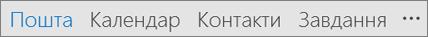 """Панель швидкого доступу в програмі Outlook із назвами кнопок """"Пошта"""", """"Календар"""", """"Контакти"""", """"Завдання"""" та """"Більше"""" (три крапки)"""