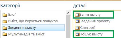 """Веб-частини """"Запит на вміст"""" і """"Пошук вмісту"""""""