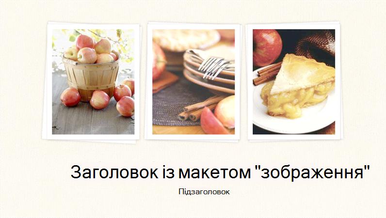 фотографія презентації про їжу