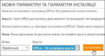 """Знімок екрана: параметри мови й версії та кнопка """"Інсталювати"""""""