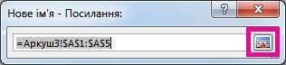 Кнопка розгортання діалогового вікна в діалоговому вікні «Диспетчер імен»