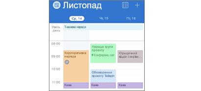 Календар Outlook із кольоровим кодуванням подій