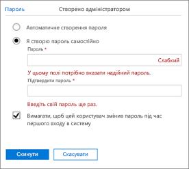 Створення пароля.