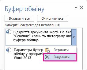 Видалення елемента з буфера обміну у програмі Word2013
