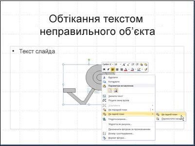 Слайд з об'єктом неправильної форми та відображенням контекстного меню