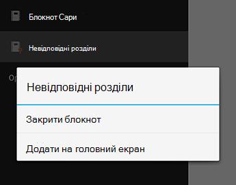 Командою закрити блокнот у програмі OneNote для Android