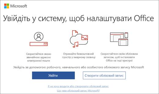 """Сторінка """"Увійдіть, щоб налаштувати Office"""", яка може з'явитися після інсталяції Office"""