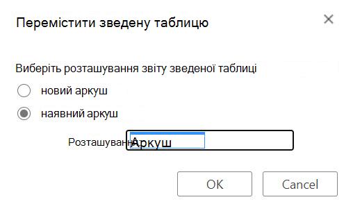 Діалогове вікно переміщення зведеної таблиці в програмі Excel для Інтернету.