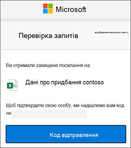 """Вікно запиту для зовнішнього спільного доступу в """"OneDrive"""""""