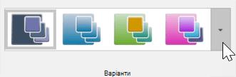 """Знімок екрана: Тема """"Конструктор >"""" > варіантів відображення панелі інструментів """"варіанти"""""""