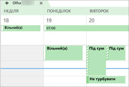 Вигляд календаря для користувачів, яким надано спільний доступ.